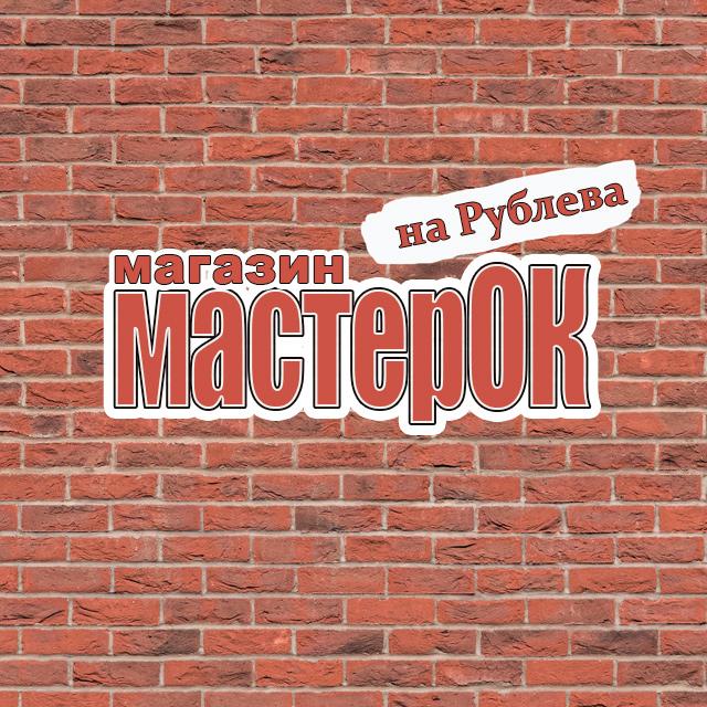 Магазин МастерОК
