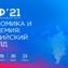 В Красноярске пройдет экономический форум КЭФ'21